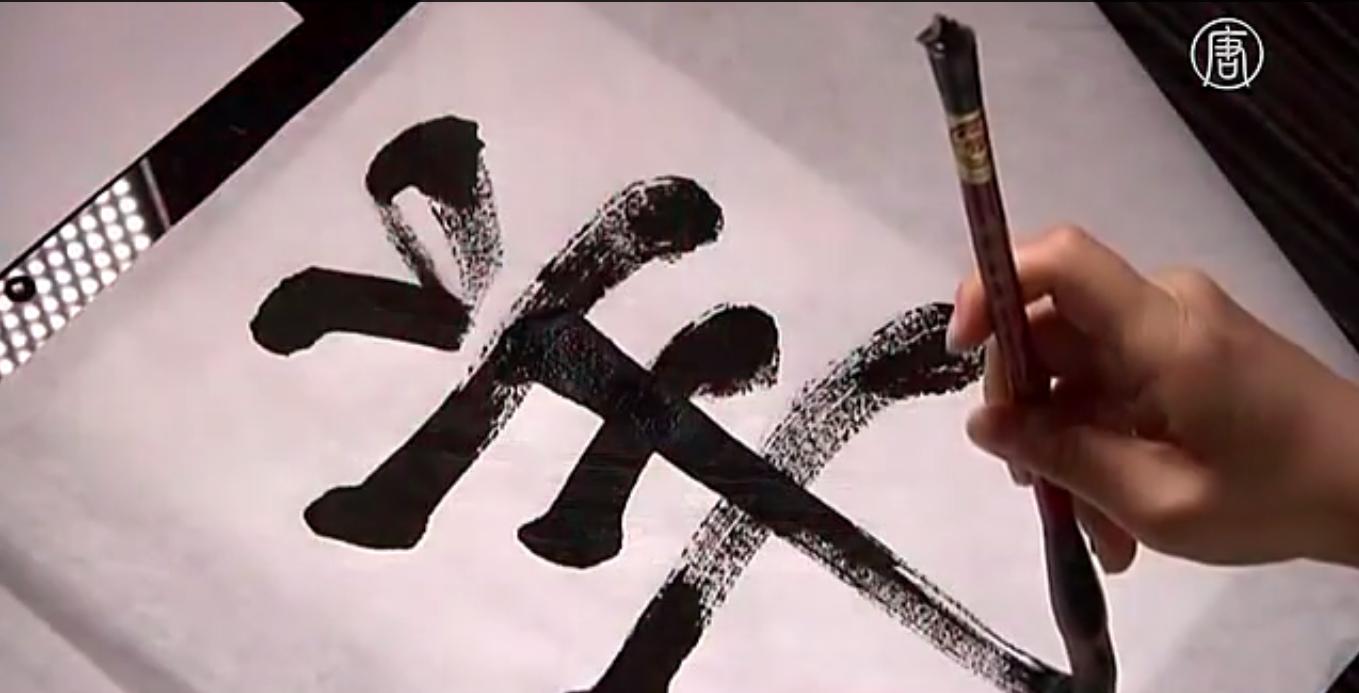 Китайский иероглиф «Yang» («ян») может означать как овцу, так и козу, и даже барана. Скриншот видео: Телеканал NTD