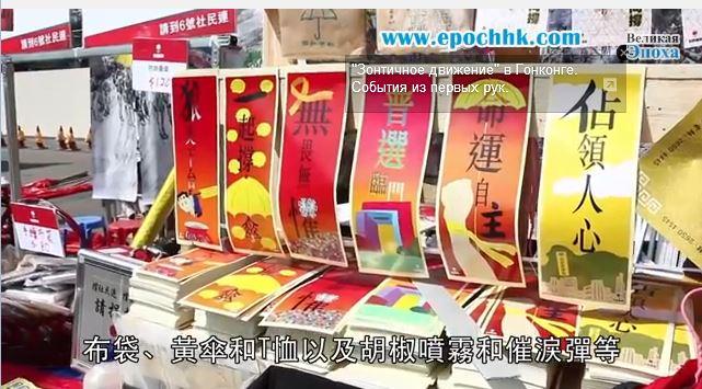 На ярмарке в Гонконге продаются сувениры «зонтичного движения» (видео)