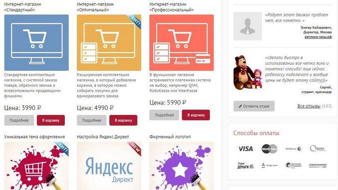 Скриншот страницы интернет-магазина.