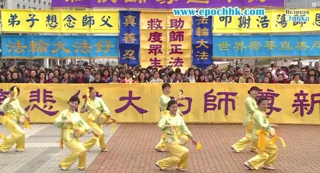 Новогодние мероприятия последователей Фалуньгун, Гонконг, 19 февраля. Скриншот видео