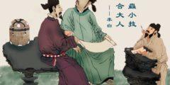 Китайские идиомы: заурядное мастерство 雕蟲小技