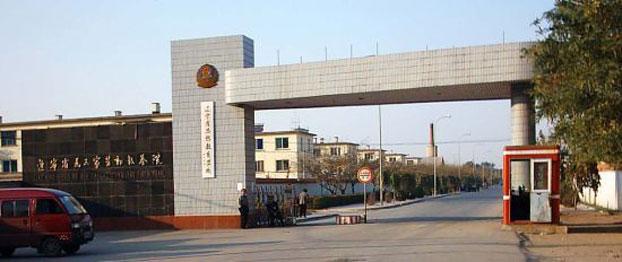 Бывший исправительный лагерь, а ныне тюрьма Масаньцзя. Фото с epochtimes.com