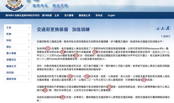 Гонконгцы удивились ошибкам в статье о полиции