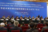 Церемония подписания меморандума о создании  Азиатского банка инфраструктурных инвестиций. Фото: ibusiness lines/flickr.com