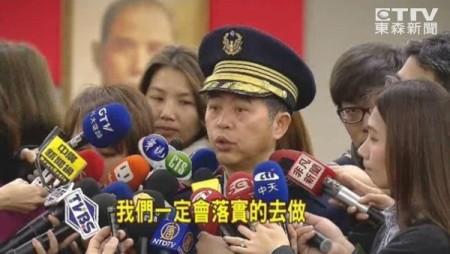 полиция Тайбэя
