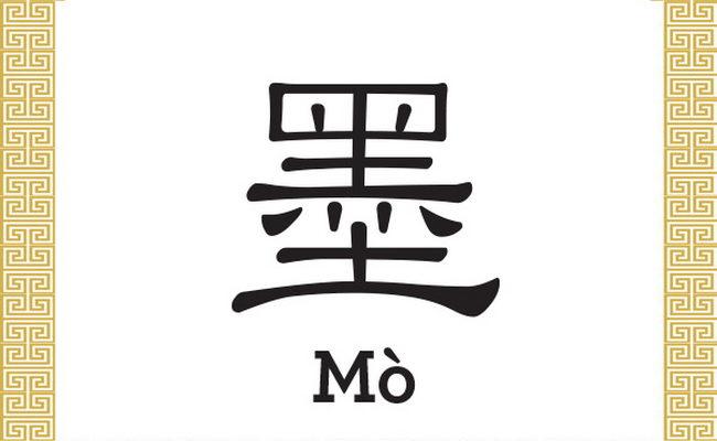 Китайские иероглифы: тушь, чернила 墨