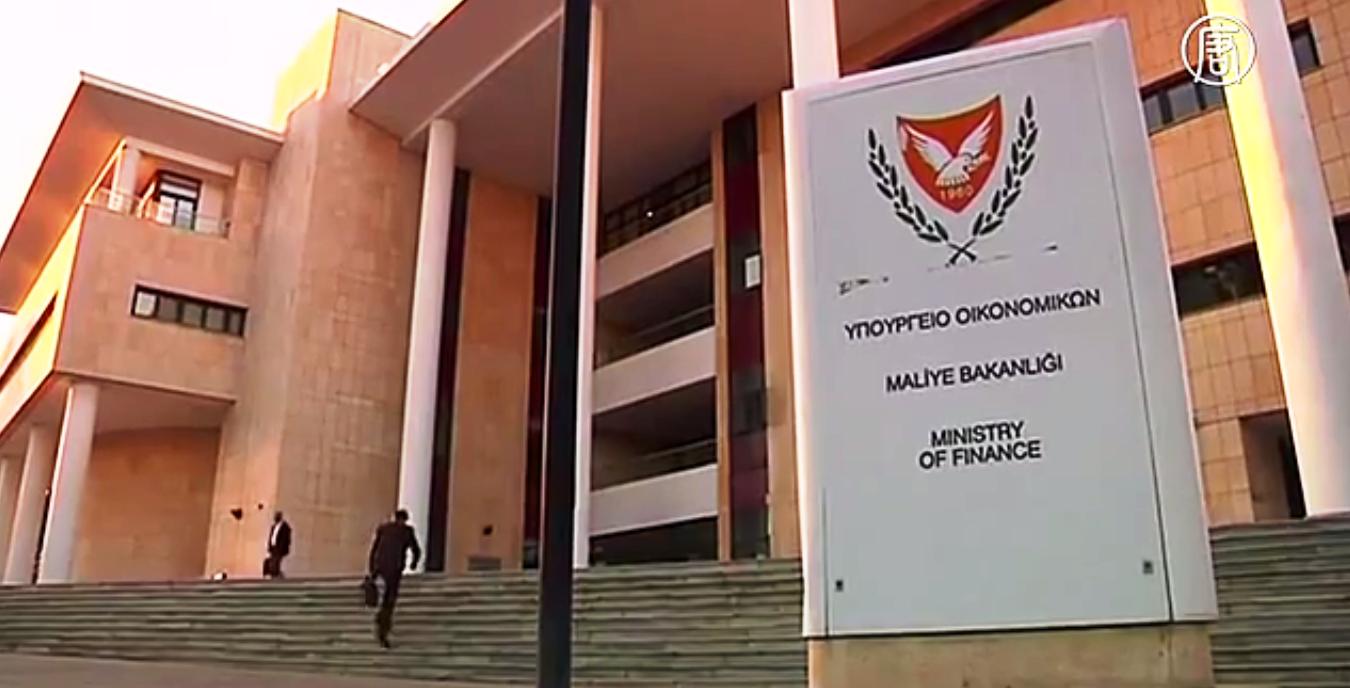 Кипр планирует получить кредитные средства на финансовых рынках. Скриншот видео: Телеканал NTD