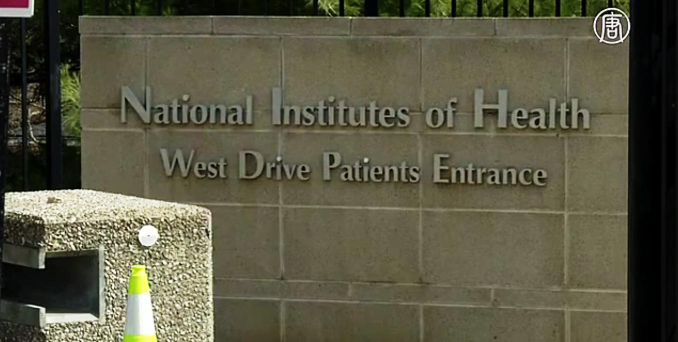 Клинический центр Национального института здравоохранения в Мэриленде. Скриншот видео: Телеканал NTD
