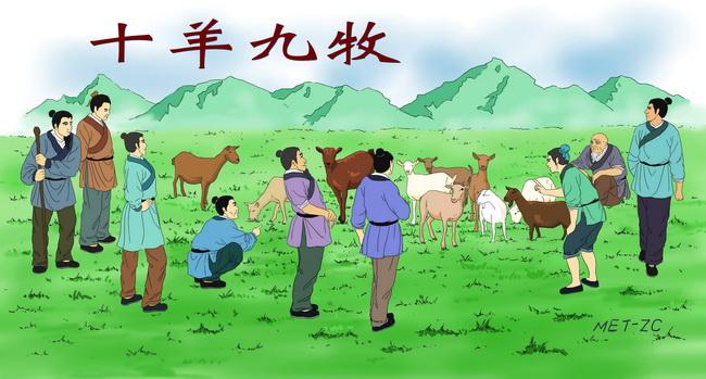 Китайские идиомы: девять пастухов на десять баранов 十羊九牧