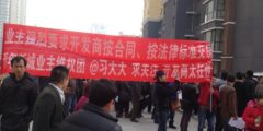 В Китае полиция разогнала демонстрацию обманутых покупателей квартир