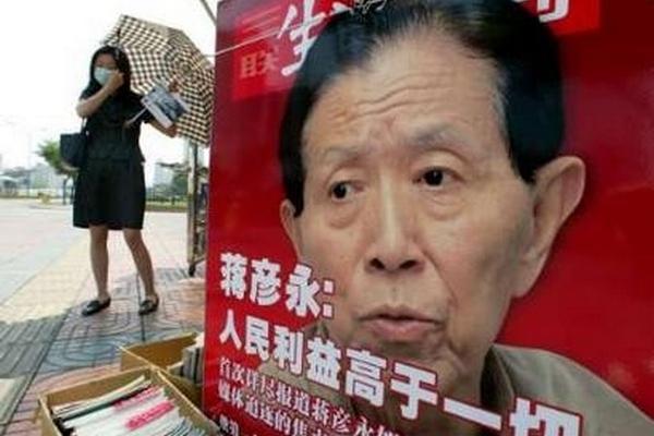 На плакате с фотографией Цзян Яньюна написана его цитата: «Интересы народа превыше всего». Фото с epochtimes.com