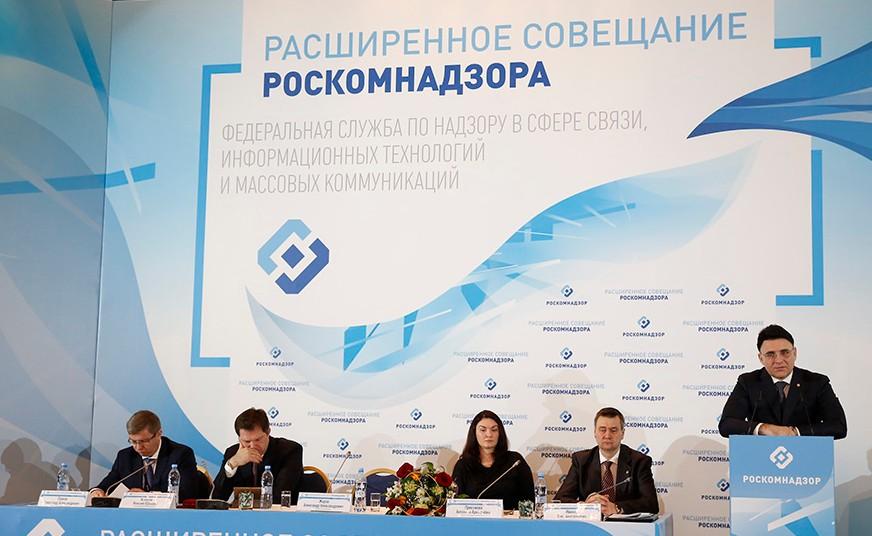 Фото: rkn.gov.ru