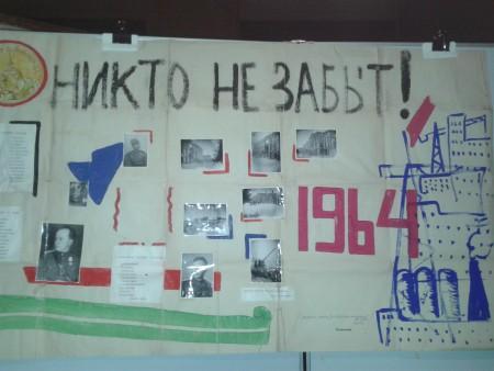 Стенгазета ИИМК 1964 года. Фото: Татьяна Петрова/Великая Эпоха