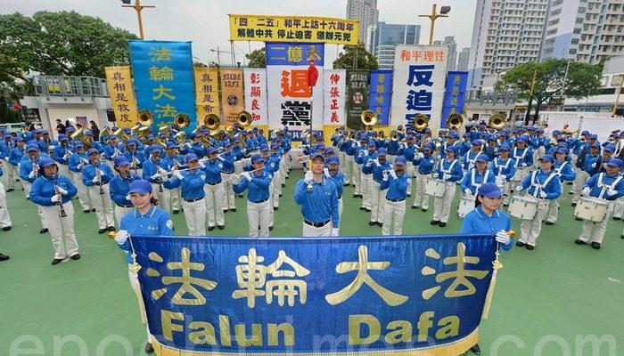 В Гонконге прошли масштабные мероприятия в поддержку Фалуньгун