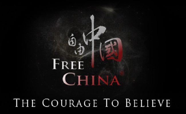 «Свободный Китай» даёт пищу для размышлений