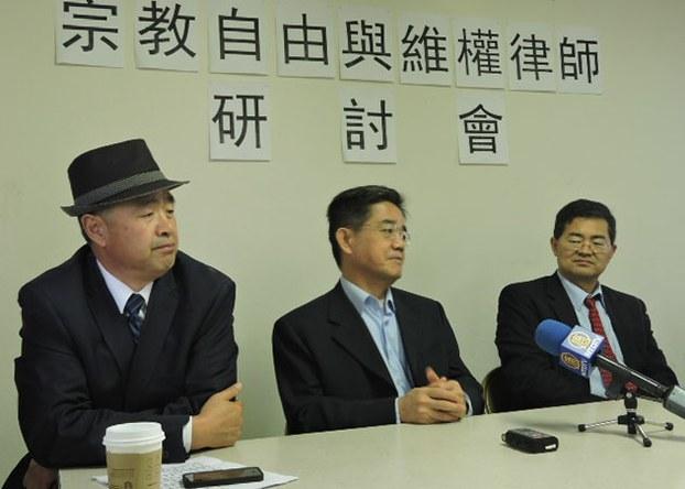 Китайские юристы на форуме «Свобода вероисповедания и адвокаты-правозащитники». Февраль 2015 года. Фото: «Свободная Азия»