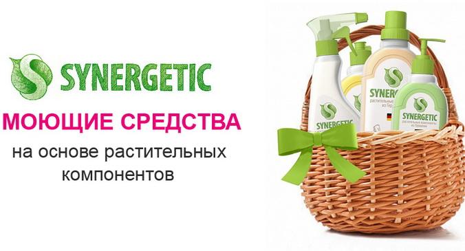 Чистота с Синергетик - бытовая химия. Фото: fash-strory.ru