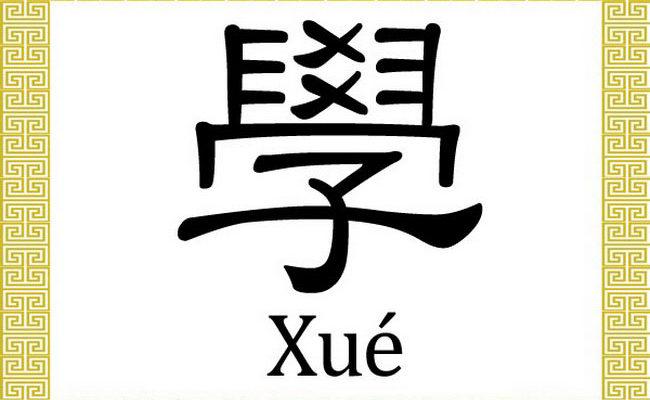 Китайские иероглифы: учиться 學