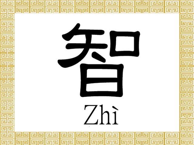 китайские иероглифы, китайский иероглиф мудрость