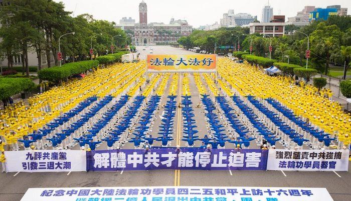 Тысячи тайваньцев потребовали от правительства Китая прекратить репрессии Фалуньгун