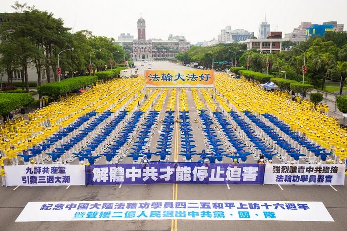 Около трёх тысяч последователей Фалуньгун выполняют упражнения. Надпись на центральном плакате спереди: «Репрессии прекратятся только тогда, когда не станет компартии». Город Тайбэй, Тайвань. Апрель 2015 года. Фото: The Epoch Times