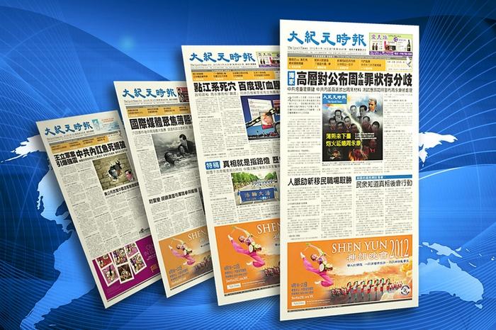 Газета The Epoch Times («Великая Эпоха») на китайском языке. Фото: The Epoch Times
