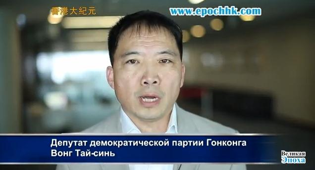 Депутат демократической партии Гонконга Вонг Тай-синь: «Я очень ценю многолетние усилия сторонников Фалуньгун по разоблачению преступлений правительства компартии Китая, которое подавляет свой народ». Скриншот видео