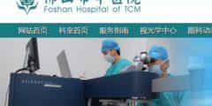 Китайские врачи подтверждают масштабное насильственное извлечение органов