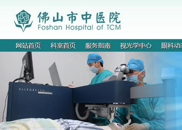Реклама больницы города Фошань, в которой работают «чёрные трансплантологи». Фото с epochtimes.com