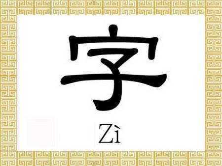 китайские иероглифы, китайский иероглиф слово