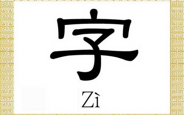 Китайские иероглифы: слово 字