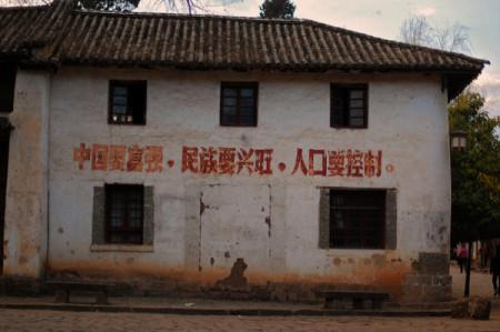 Пропагандистская надпись на стене в маленькой деревне Шаси на юге Китая: «Сделаем Китай богатым и могущественным. Сделаем этнические группы благополучными и процветающими. Сделаем рост населения контролируемым». Фото: Timquijano/Flickr