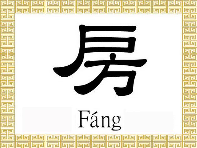 китайские иероглифы, китайский иероглиф дом