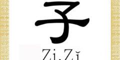 Китайские иероглифы: ребёнок 子