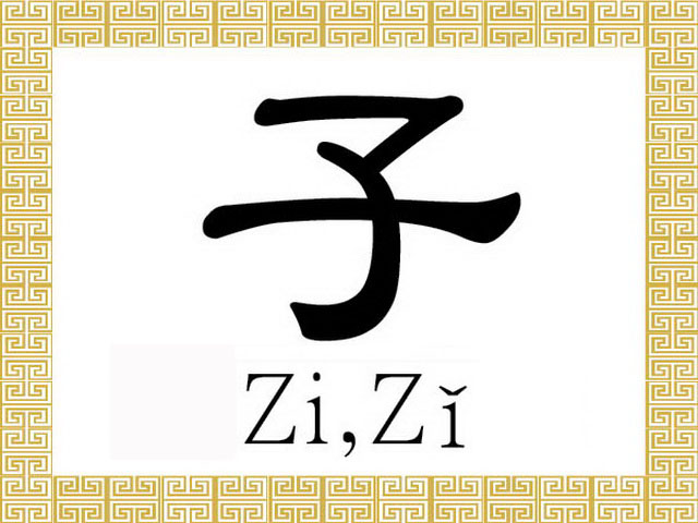 китайские иероглифы, китайский иероглиф ребенок