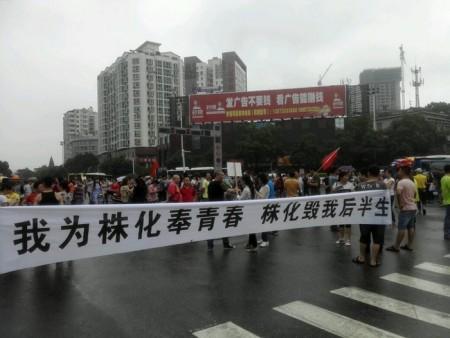 Демонстрация протеста рабочих химического завода. Город Чжучжоу провинции Хунань. Июнь 2015 года. Фото с epochtimes.com