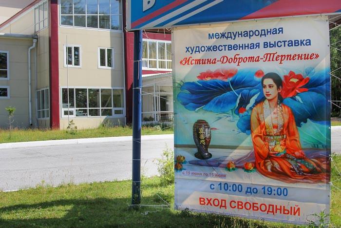 Выставка картин «Истина, Доброта, Терпение» проводится в Аршане. Фото: Нина Апёнова