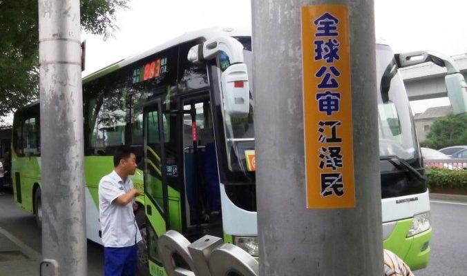 По всему Китаю появляются призывы привлечь к суду бывшего китайского лидера (видео)