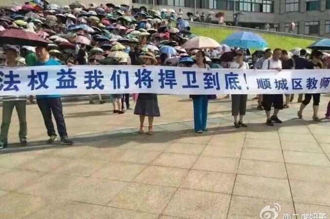 Протест учителей. Город Фушунь провинции Ляонин. Июль 2015 года. Фото с epochtimes.com
