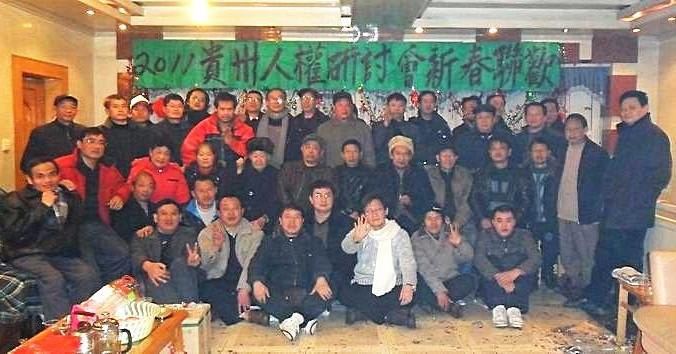 Члены организации «Форум по правам человека провинции Гуйчжоу» празднуют китайский Новый год. 2011 год. Фото с boxun.com