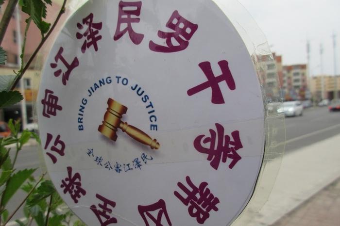 Наклейка на окне в китайском городе Цзилинь с призывом осудить Цзян Цзэминя. Фото: minghui.org