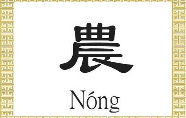 Китайские иероглифы: земледелие 農
