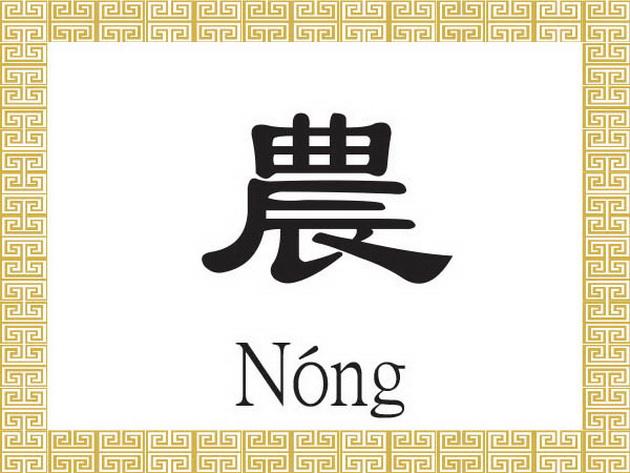 китайские иероглифы, земледелие