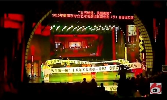 Артисты устроили правозащитную акцию прямо во время выступления. Июль 2015 года. Провинция Хунань. Фото с epochtimes.com