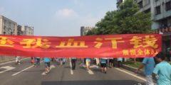 На юге Китая сотни рабочих закрывшегося завода требуют выплаты зарплаты