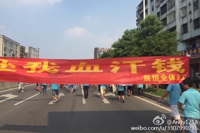 Рабочие требуют выплатить зарплату. Город Дунгуань провинции Гуандун. Август 2015 года. Фото с epochtimes.com