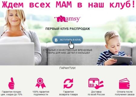 Промокоды Mamsy
