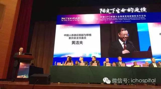 Хуан Цзефу, руководитель трансплантационной ассоциации улыбается на конференции в Гуанчжоу, где присутствовали представители многих иностранных государств. Фото: Medical Observer