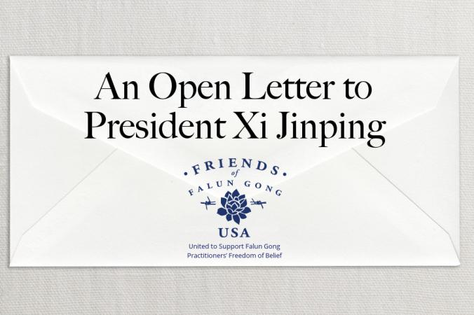 Открытое письмо Си Цзиньпину от некоммерческой организации «Друзья Фалуньгун»