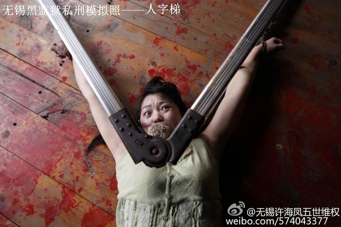 Инсценировка пыток, применяемых к заключённым в «чёрных тюрьмах» Китая. Фото с epochtimes.com